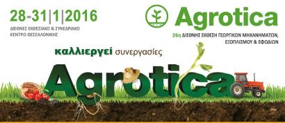 agrotica gardensport 2016